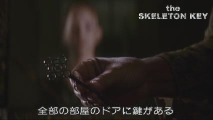スケルトンキー