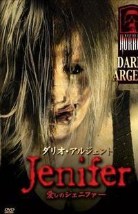 愛しのジェニファー