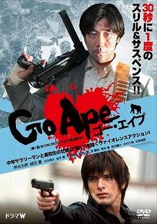 Go Ape
