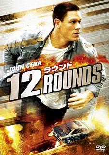 12ラウンド