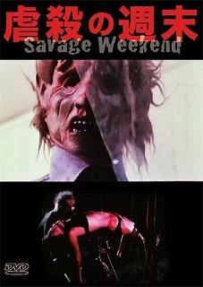 虐殺の週末