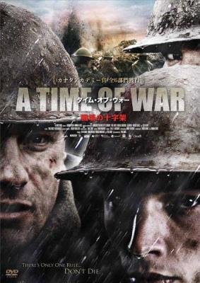 戦争の十字架