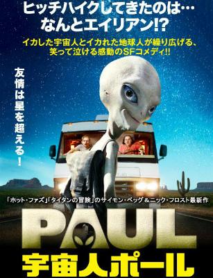 宇宙人ポール