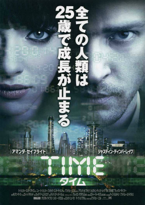 TIME タイム | マープルのつぶや...