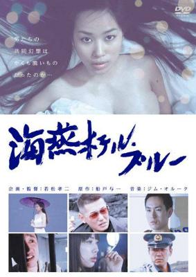 海燕ホテル/ブルー