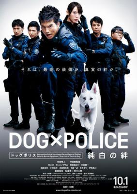 DOG&POLICE