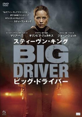 ビッグドライバー