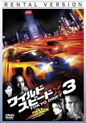 ワイルド・スピードX3