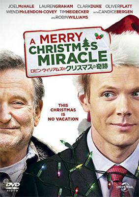 クリスマスの奇跡