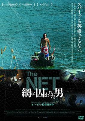 網に囚われた男