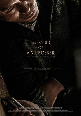 殺人者の記憶法