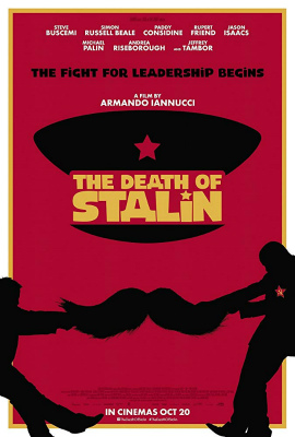 スターリンの狂騒曲