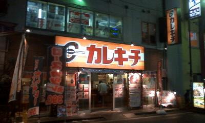 カレキチ店舗写真