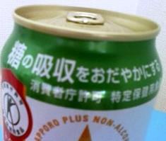 na beer 3.jpg