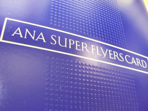 ANAスーパーフライヤーズキット2007