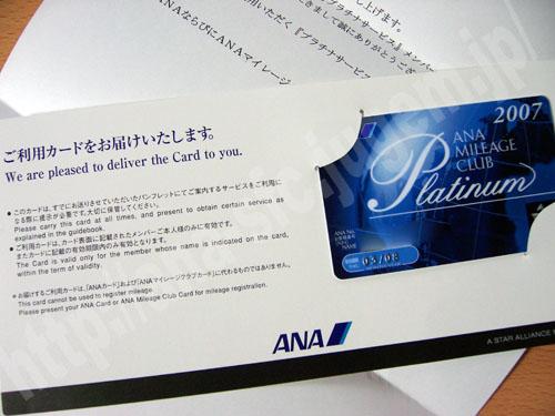 ANA プラチナカード 2007