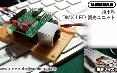 超小型DMX LED調光ユニット