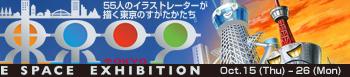ILLUSTRATOR E SPACE『東京09展』、イラストレーター