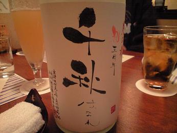 千秋イベントフグ_祝い酒