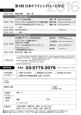 ドライシンドローム学会案内詳細