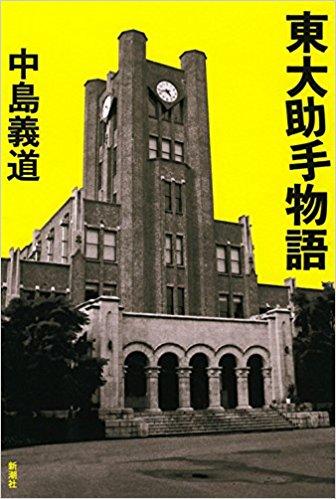 書籍、東大助手物語