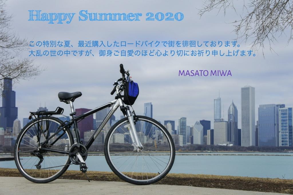 この特別な夏、最近購入したロードバイクで街を徘徊しております。大乱の世の中ですが、御身ご自愛のほど心より切にお祈り申し上げます。