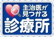 テレビ東京主治医が見つかる診療所ロゴ