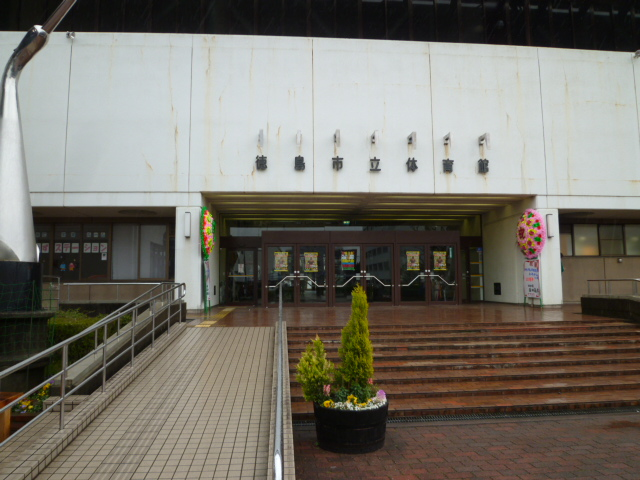 徳島市立体育館
