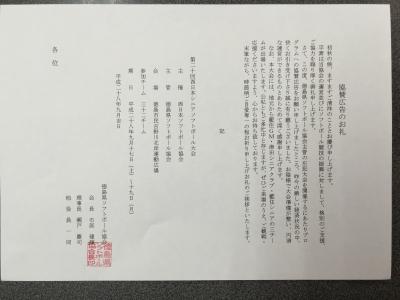 西日本シニアソフトボール大会