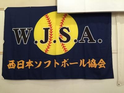 西日本ソフトボール
