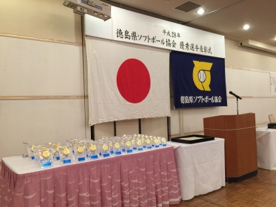 徳島 ソフトボール協会