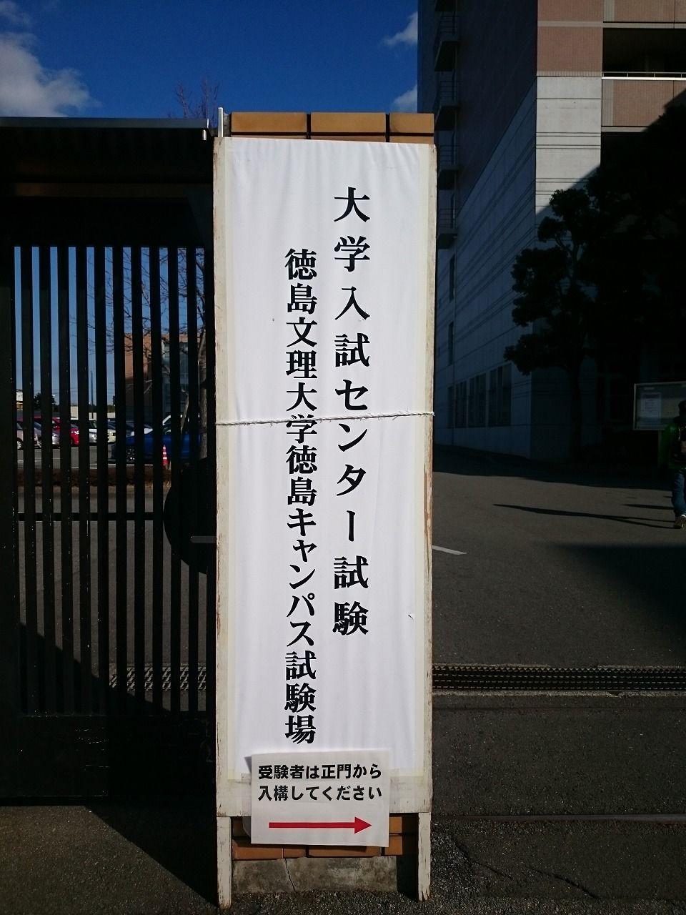 センター試験 徳島文理