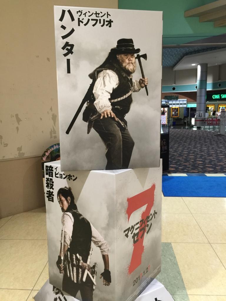 七人の侍 マグニフィセント・セブン