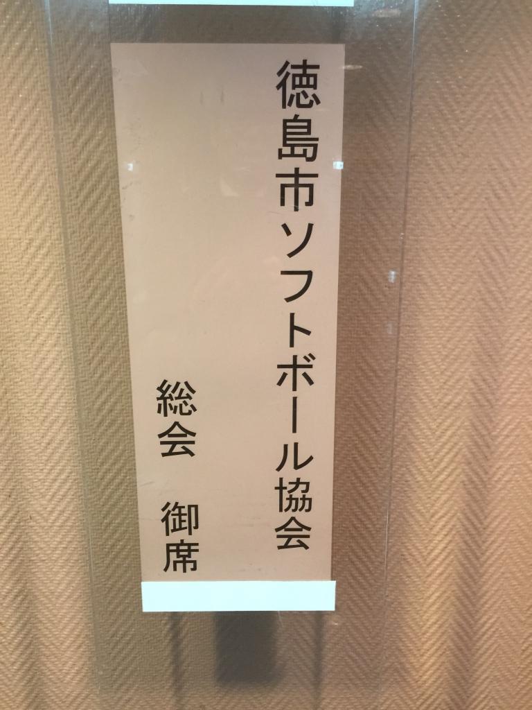 徳島文理 徳島ソフトボール