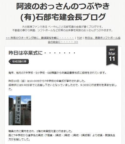 徳島 ソフトボール 徳島文理