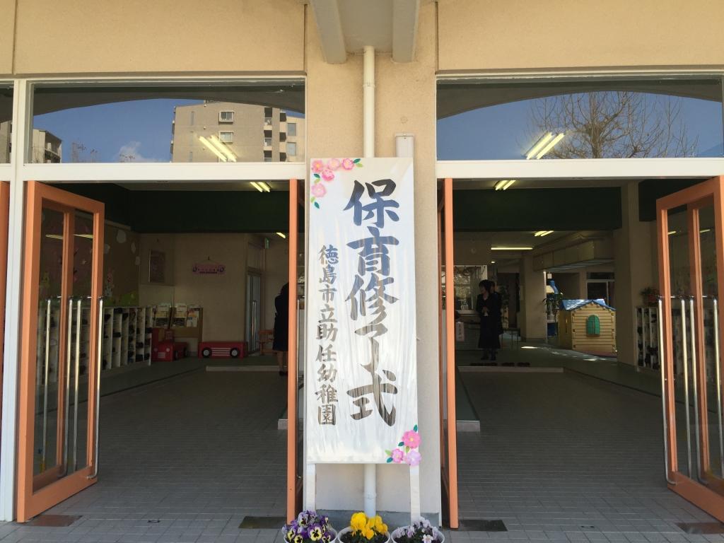 徳島 助任 幼稚園