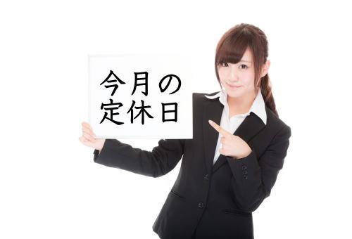 徳島文理 定休日