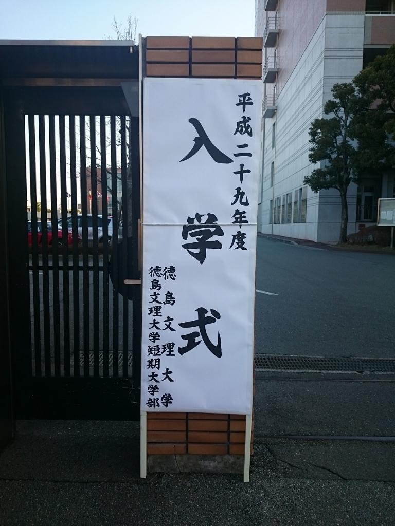 徳島文理 入学式
