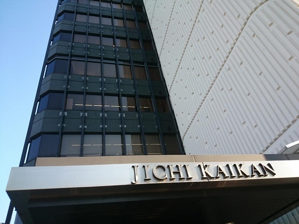 徳島 不動産 宅建協会