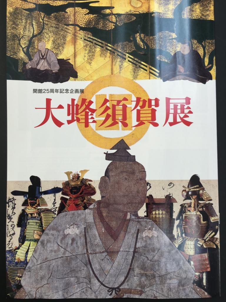 徳島城博物館 大蜂須賀展