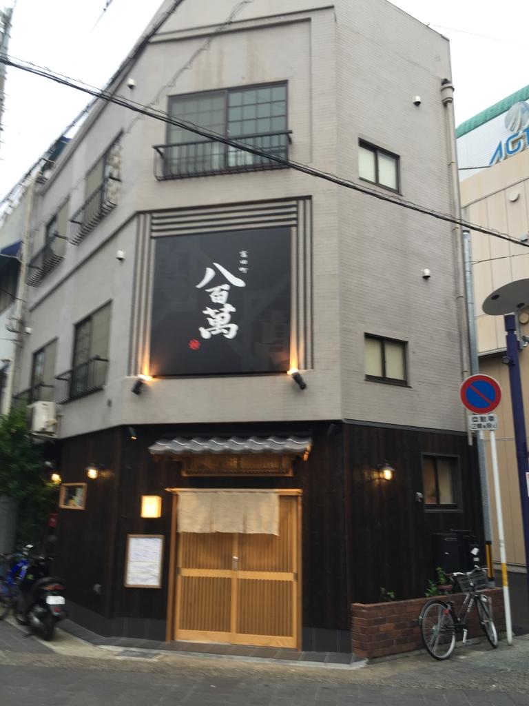 徳島 同窓会 お店