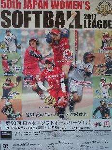徳島県ソフトボール