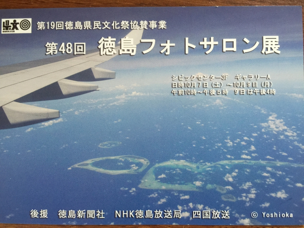 写真展 徳島