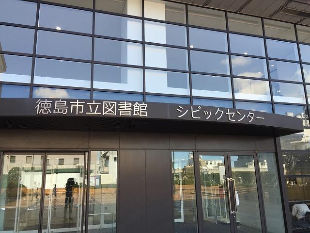徳島駅前 マチアソビ