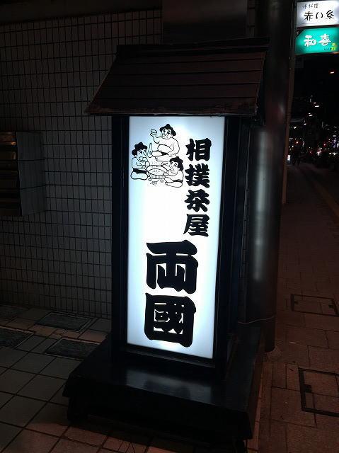 徳島 忘年会