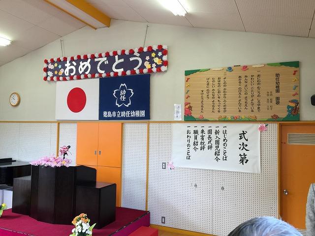 助任幼稚園