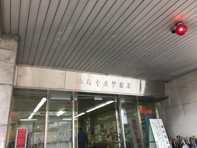 徳島 警察