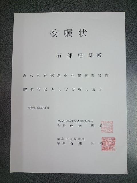 徳島 不動産 新年会