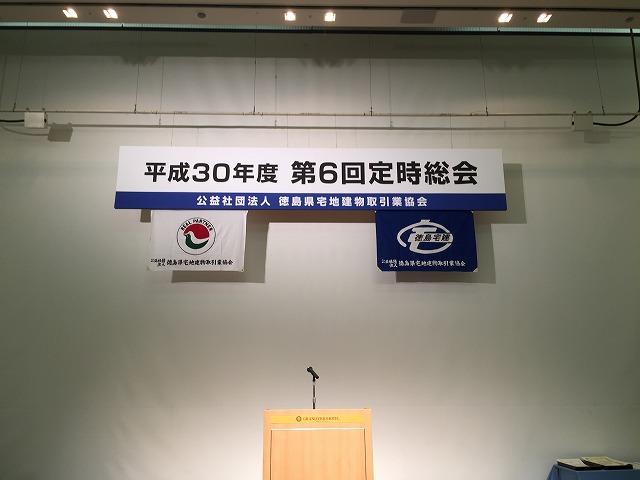 徳島 不動産 協会