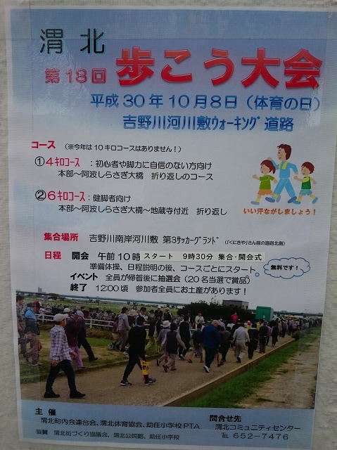 徳島 歩こう会